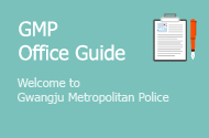 GMPA Office Guide - Welcome to Gwangju Metropolitan Police Agency